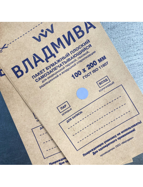 Крафт-пакет (коричневый) ВладМиВа (100*200), 100шт