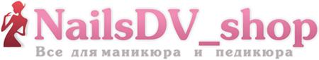Интернет-магазин товаров для маникюра и педикюра NailsDV.ru